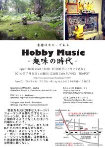 140705hobbymusic