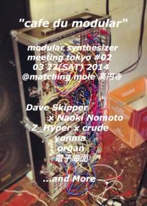 20140322cafedumodular-731x1024