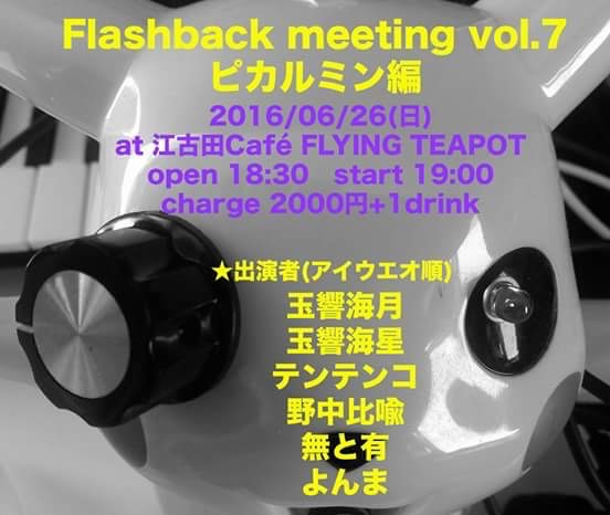 flashbackmeeting07