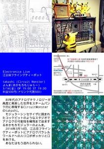 flyer_v2-723x1024