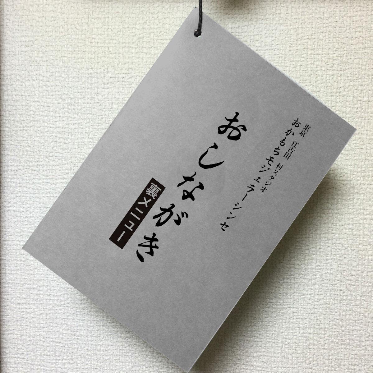osinagaki04_jacket