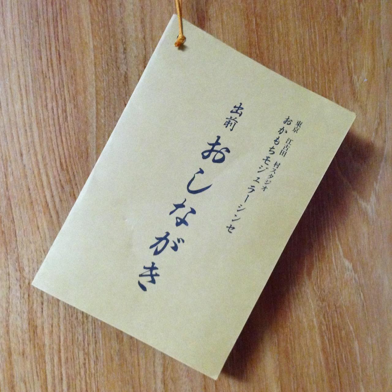 plr1303_oshinagaki_jacket